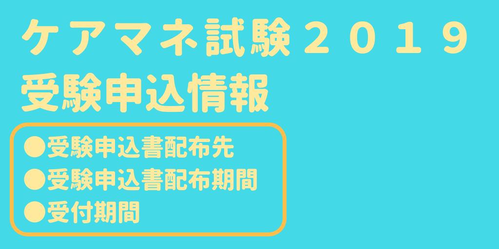 介護支援専門員 神奈川県